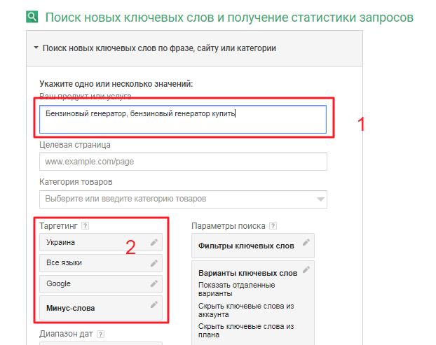 Підбір семантики для сайту инструкція