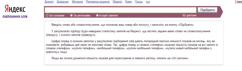Підбір семантики для сайту з Яндексом