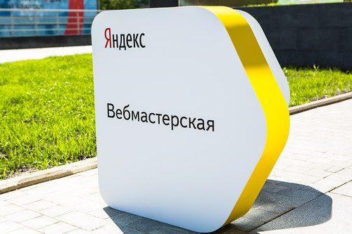 У панелі вебмайстера Яндекса зв'явились нові можливості для індексації