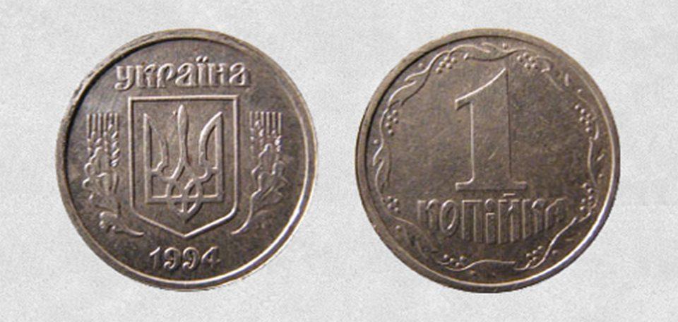 Заробити 1 копійка 1994 року ввртість монети