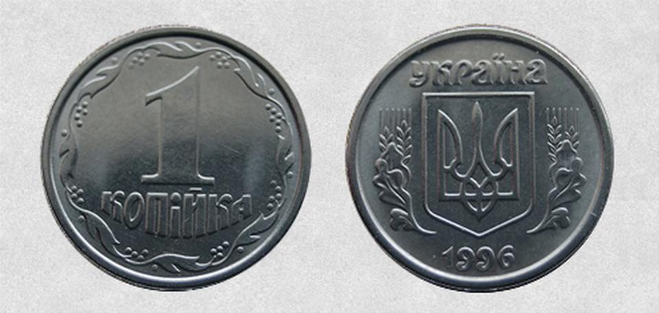 Заробити 1 копійка 1996 року ввртість монети