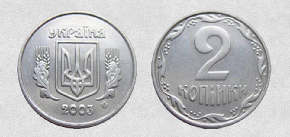 Заробити 2 копійка 1993 року ввртість монети України