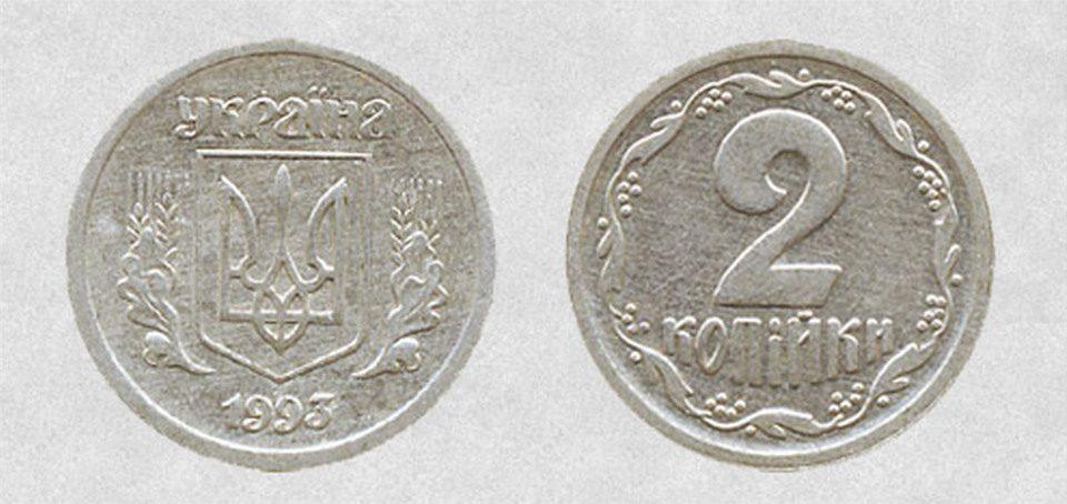 Заробити 2 копійка 1993 року ввртість монети