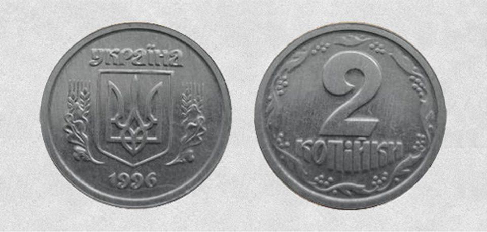 Заробити 2 копійка 1996 року ввртість монети