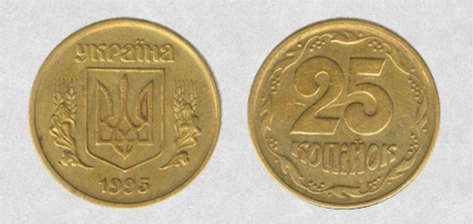 Заробити 25 копійка 1995 року ввртість монети