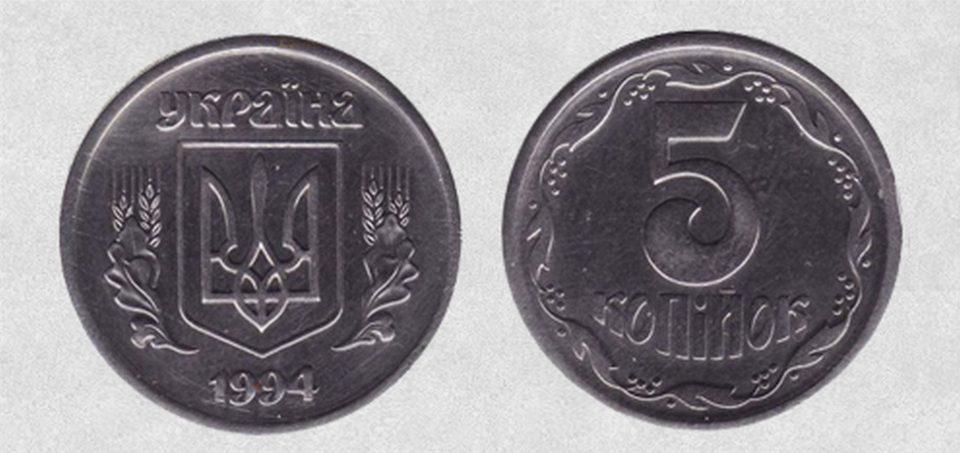 Заробити 5 копійка 1994 року ввртість монети