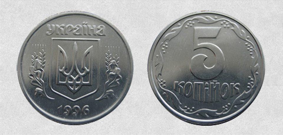 Заробити 5 копійка 1996 року ввртість монети