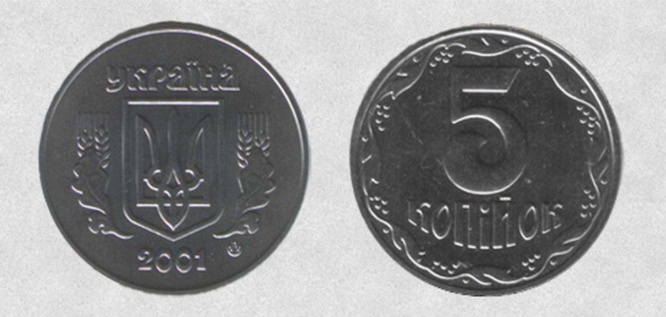 Заробити 5 копійка 2001 року ввртість монети