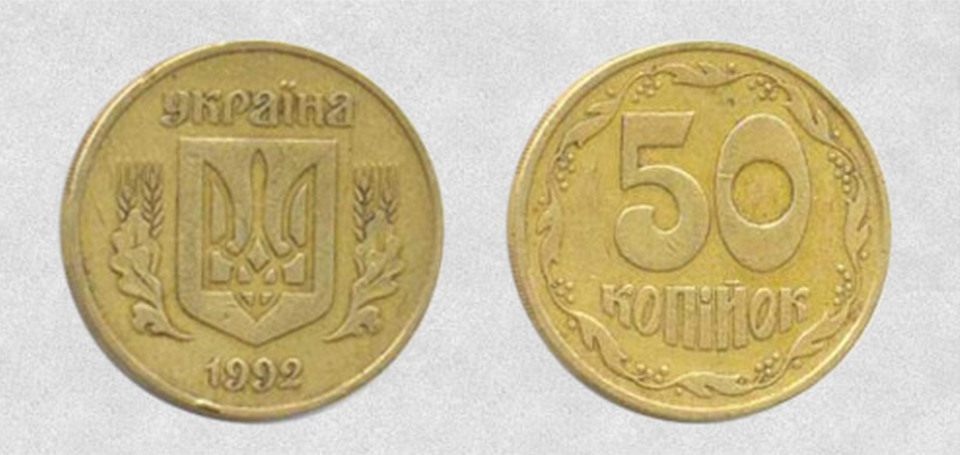 Заробити 50 копійок 1992 року ввртість монети