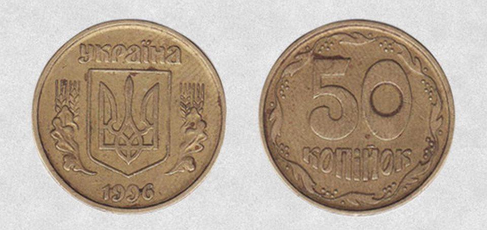 Заробити 50 копійок 1996 року ввртість монети