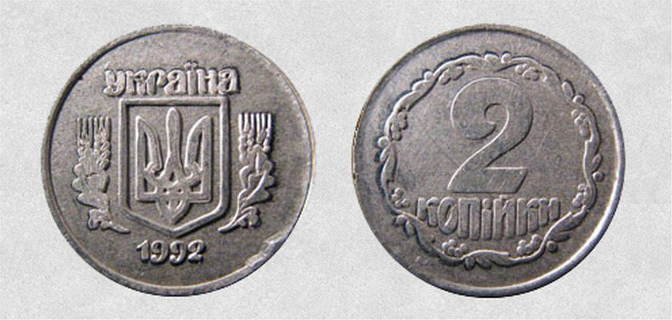 Сама дорога монета України