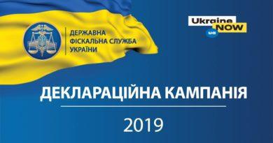 Декларація про доходи в Україні