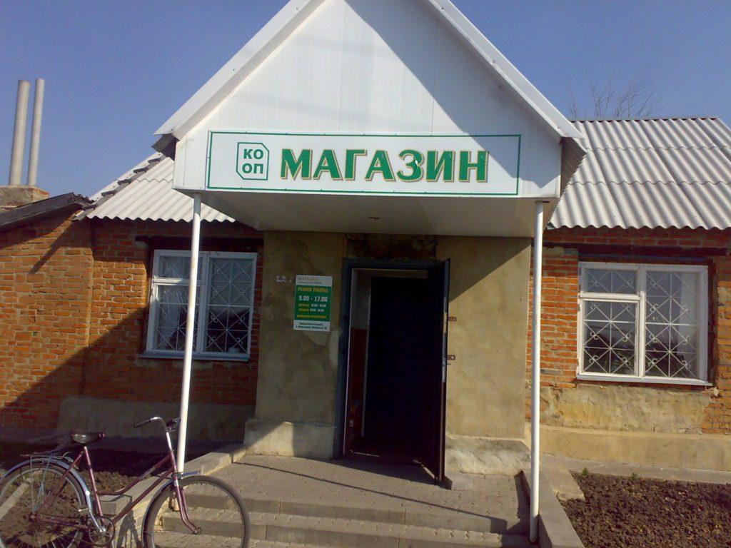 відкрити власний магазин у селі