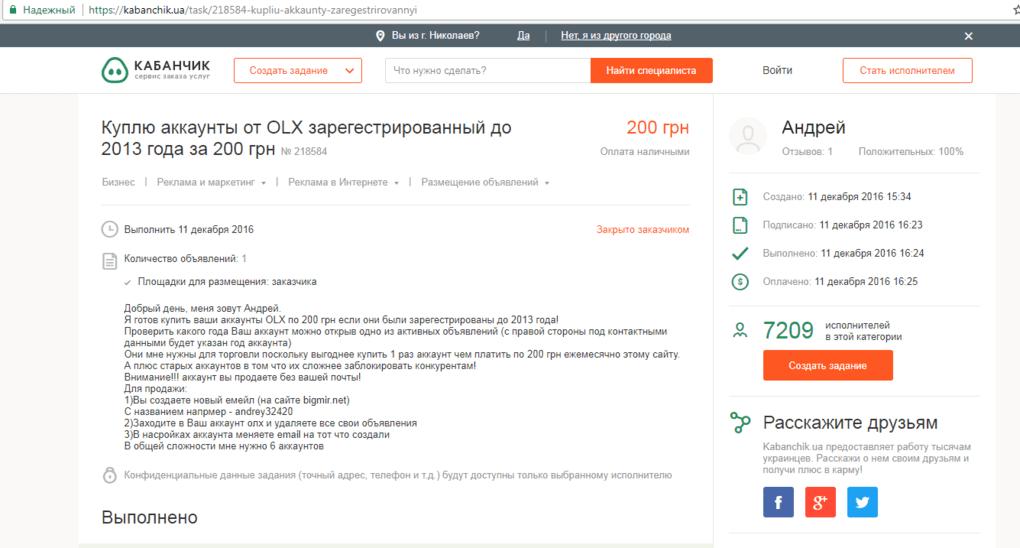 Обман та шахраї на дошках огоошень, як не потрапити на обман при купівлі товару в Україні