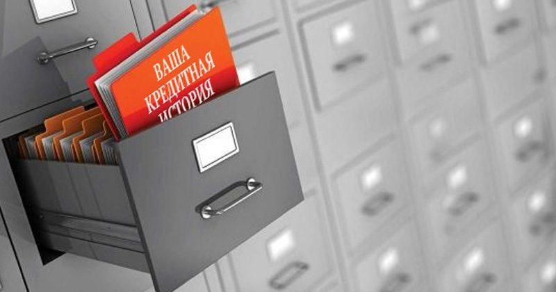 Кредитна історія, як пеервирити кредирну історію
