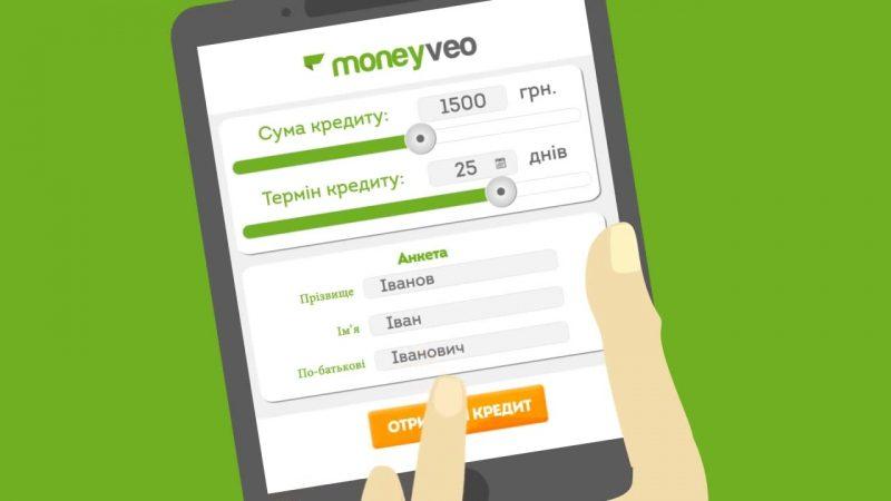 Оформити кредит moneyveo, позики оформити онлайн