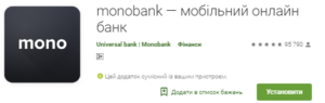 Скачати додаток Монобанк для Андроїд