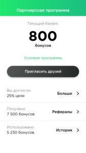 реферальна система талони на пальне в Україні toplivo.ua