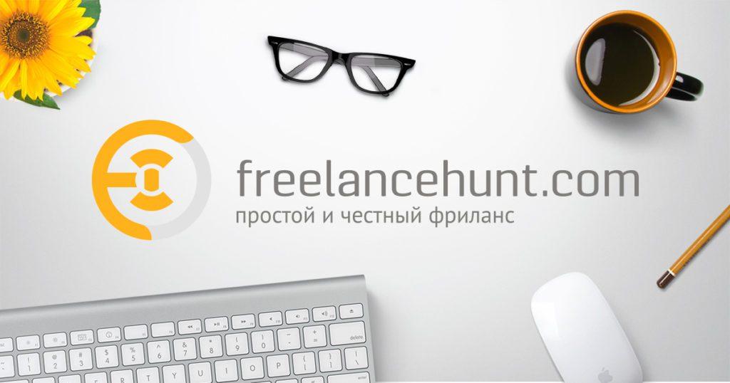 freelancehunt додатковий заробіток на сайті Україна