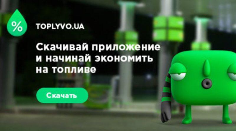 toplivo.ua скачать, скачати додаток toplivo.ua