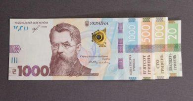 Вводить 1000 гривень НБУ