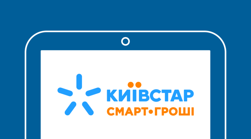 Переказ грошей з Київстар на карту