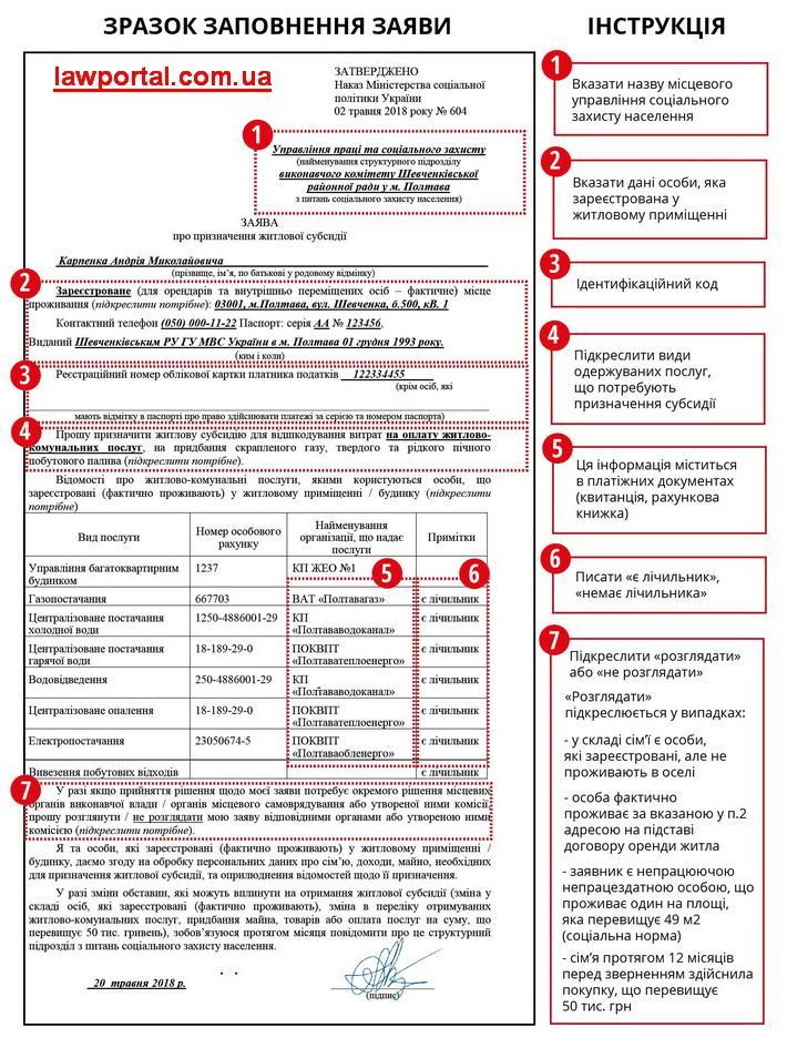 форма приклад заповнення заяви на субсидію