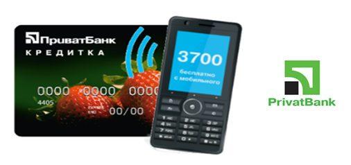 Баланс карти Приват Банк по телефону