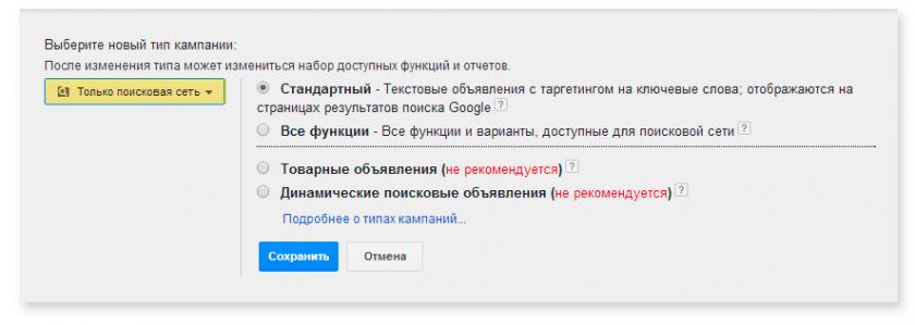 Налаштування пошукової реклами в Google