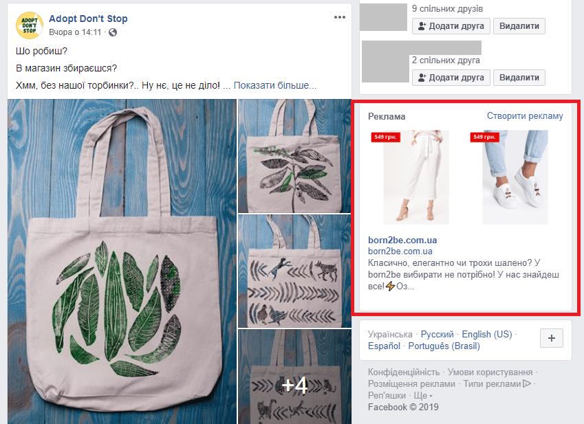 Реклама у Фейсбук налаштувати оголошення