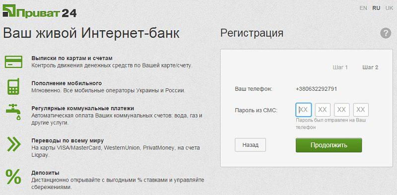 Реєстрація в Приват 24 самостійно фото