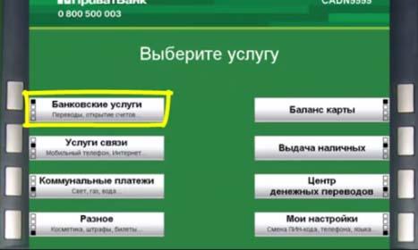 Реєстрація в Приват 24 через банкомат