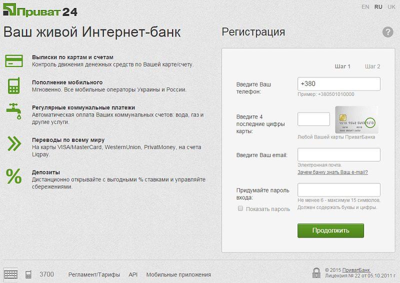 Реєстрація в Приват 24 через інтернет
