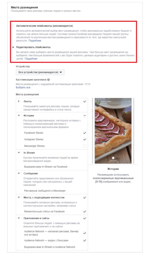 Як вибрати місце для розміщення реклами Facebook
