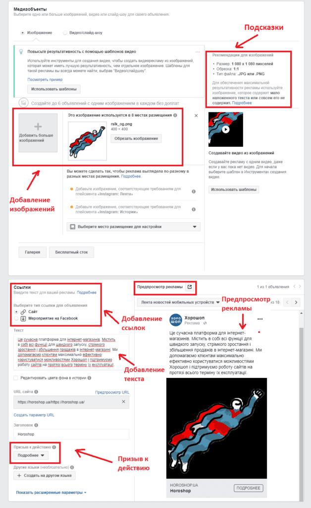 Як запустити рекламу у Фейсбук