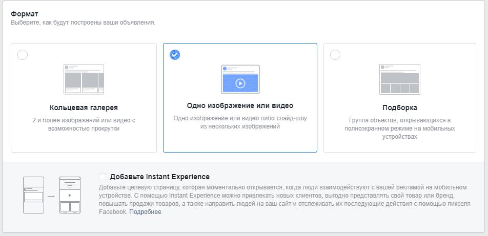 Як зробити оголошення у Фейсбук