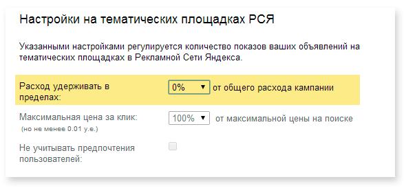 Як налаштувати показ оголошень лише в пошуку Яндекс