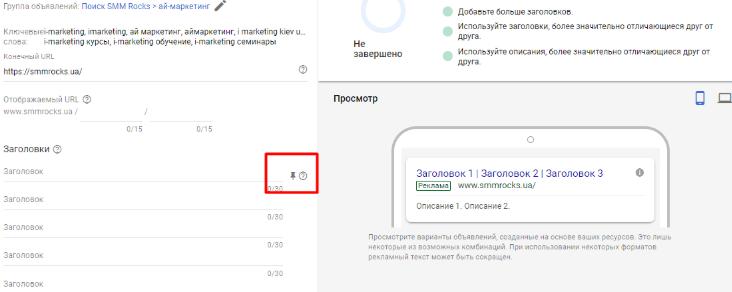 скласти ефективні оголошення Google Adwords