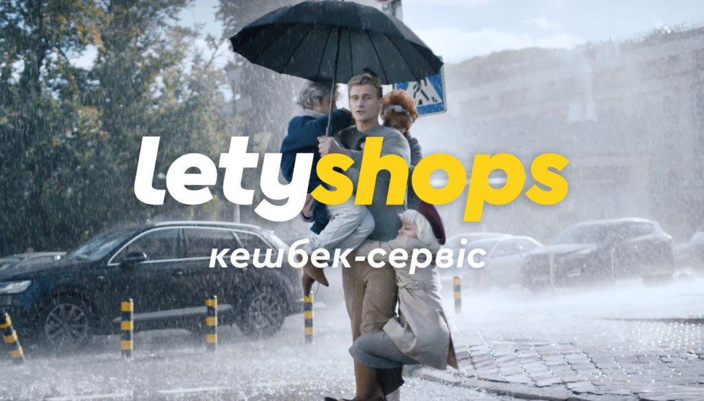 Кешбек на LetyShops отримати та заробити на цьому