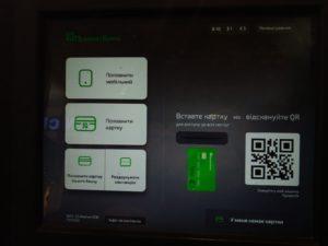 Оплатити кредит онлайн через термінал Приватбанку