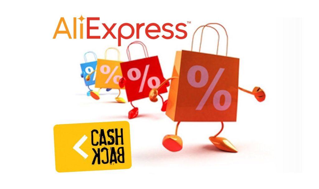 Отримати кешбек на AliExpress