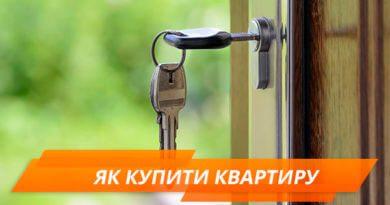Як купити власну квартиру в Україні