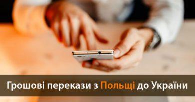 Реальні системи грошових переказів із Польщі до України