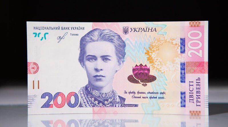 оновлений дизайн банкнот 50 та 200 гривень