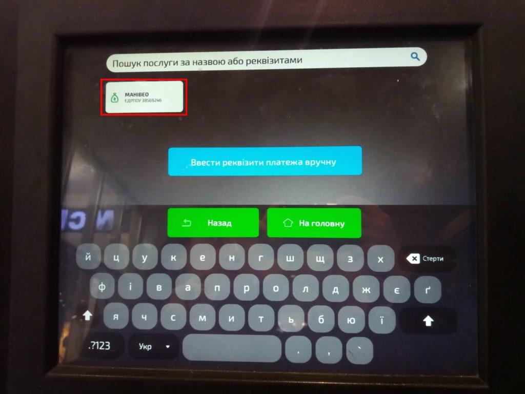 оплатити кредит онлайн від Манівео через термінал приват банку