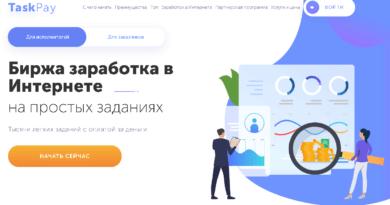 TaskPay заробіток на виконанні завдань у інтернеті без вкладень