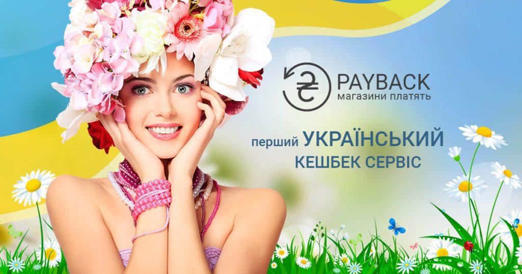 payBack кешбек сервіс