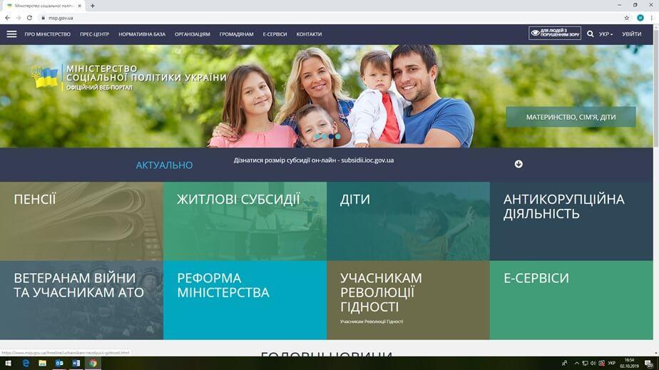 Оформити заяву на отримання субсидії онлайн