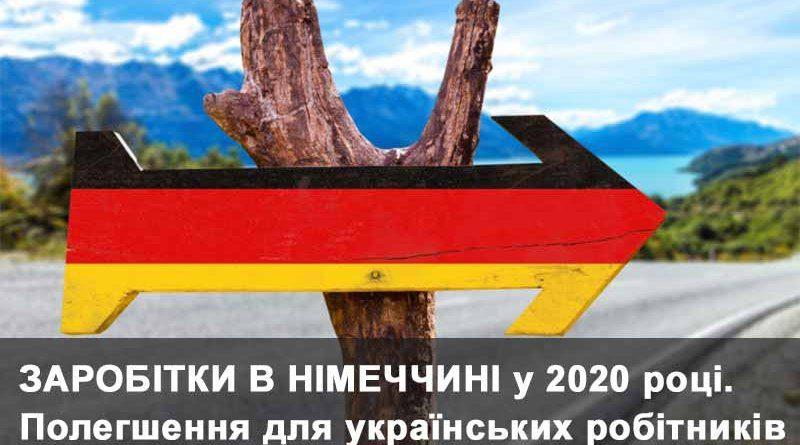 Що зміниться для українських заробітчан із прийняттям нового закону у Німеччині 2020 року