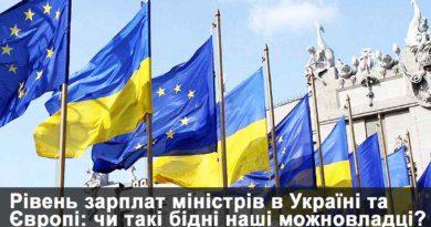 Рівень зарплат міністрів в Україні та Європі: чи такі бідні наші можновладці?